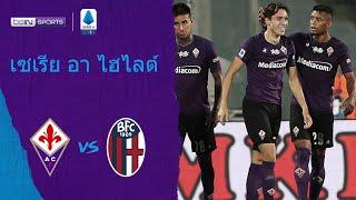 ฟิออเรนติน่า 4-0 โบโลญญ่า | เซเรีย อา ไฮไลต์ Serie A 19/20