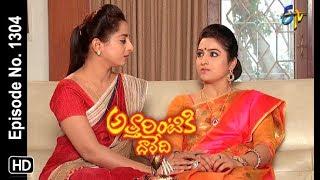 Attarintiki Daredi | 8th January 2019   | Full Episode No 1304 | ETV Telugu