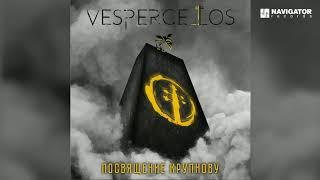 Vespercellos - Пельменная (Аудио)