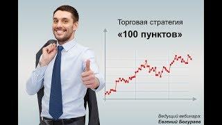 """Форекс стратегия """"100 пунктов"""" для ТФ М30."""