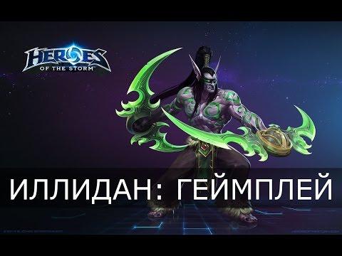 видео: heroes of the storm - Иллидан: геймплей
