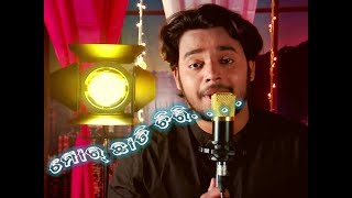 MOR CHATI CHIRI A SAMBALPURI SONG BY SUPER STAR SINGER SAROJ PRADHAN