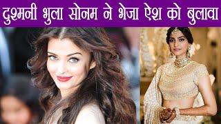 Sonam Kapoor Wedding: Aishwarya Rai से दुश्मनी भुलाकर Sonam ने दिया Wedding Invitation | FilmiBeat