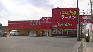 にんたまラーメンのゆにろーず大洗店【茨城県水戸市】