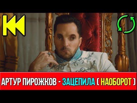 Артур Пирожков - Зацепила | НАОБОРОТ