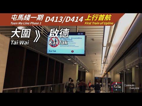 【東部極速連接】港鐵屯馬綫一期上行首航 中國製列車(TML C-Train) D413/D414 大圍》啟德