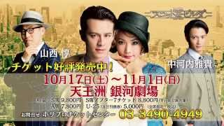 ミュージカル『スコット&ゼルダ』スポット30秒ver 2015年10月17日(土...