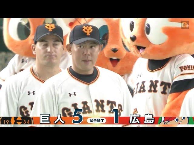 【ハイライト】9/13 先発山口俊がリーグトップの今季14勝目。巨人の優勝マジックは6に【巨人対広島】