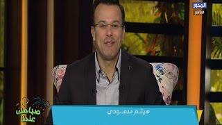 هيثم سعودي: 'أقول لأي مسئول ينكر وجود أزمة سكر اخجل من نفسك'.. فيديو