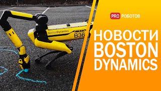 Новости Boston Dynamics Что умеет рука робота Spot Автономные роботы