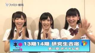 http://www.fami-geki.com/nemousu/ AKB48の「素」が見られるリアル・ド...