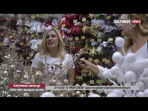 """27-10-2020 Το """"SMART CENTER"""" φέρνει πιο γρήγορα τα Χριστούγεννα στην Κάλυμνο"""