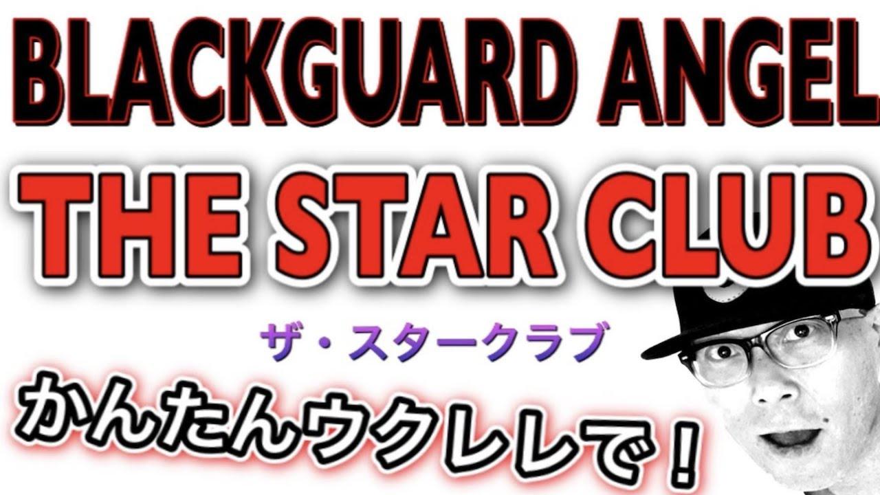 BLACKGUARD ANGEL / THE STAR CLUB【ウクレレ 超かんたん版 コード&レッスン付】 ザ・スタークラブ