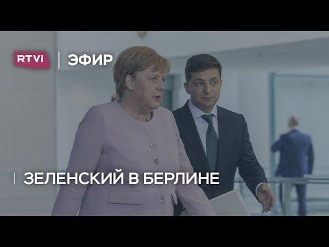 Зеленский в Берлине: о чем президент Украины говорил с Ангелой Меркель
