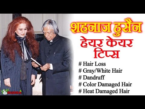 Shahnaz Husain Hair Care Tips in Hindi #HairLoss #GrayWhiteHair #Dandruff #ColorDamaged Hair