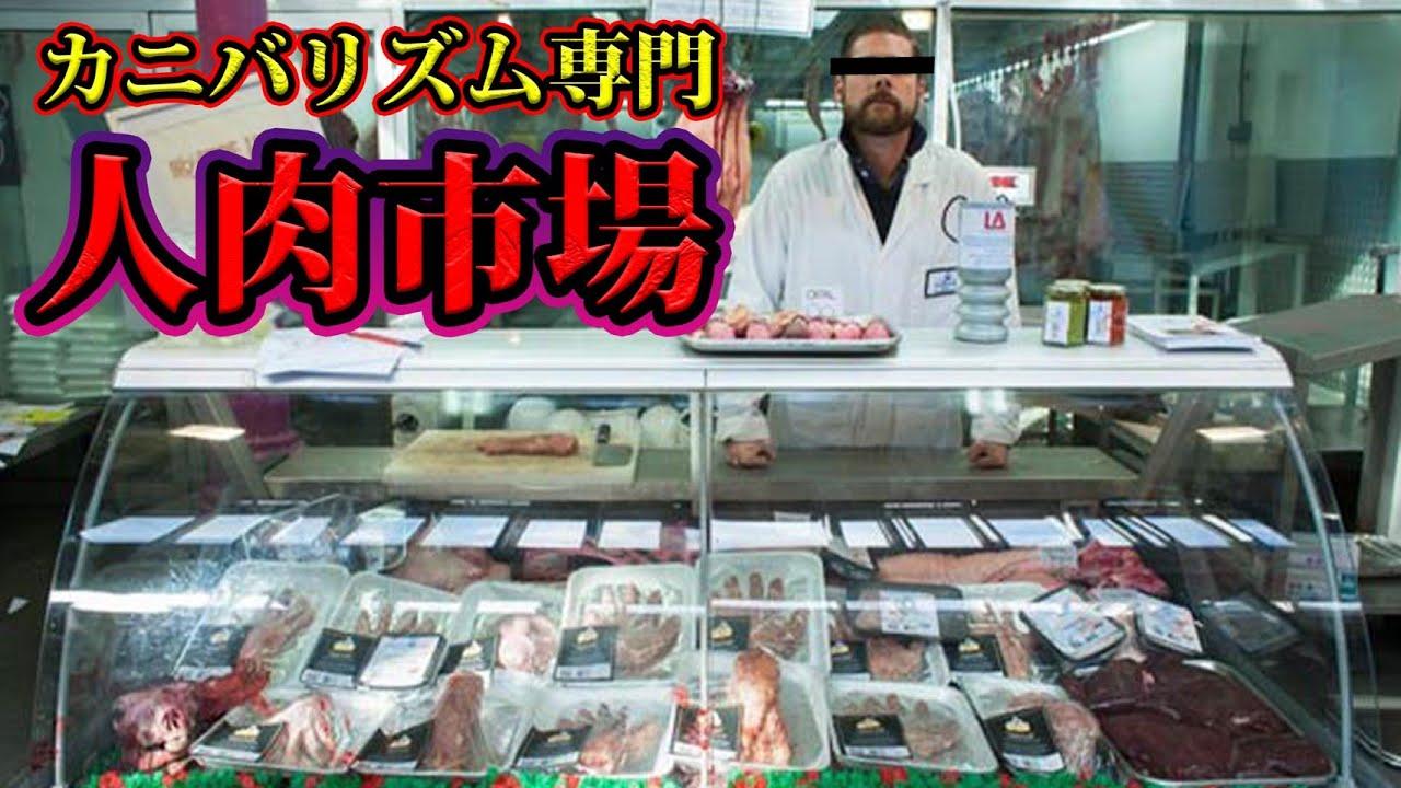 【カニバリズム】人間の肉を専門に扱う人肉市場がマジでヤバすぎる。【都市伝説】【やりすぎ都市伝説】【心霊】