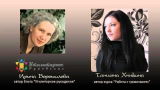 видео Курсы кройки  шитья для начинающих  Ларисы Клепачевой  |