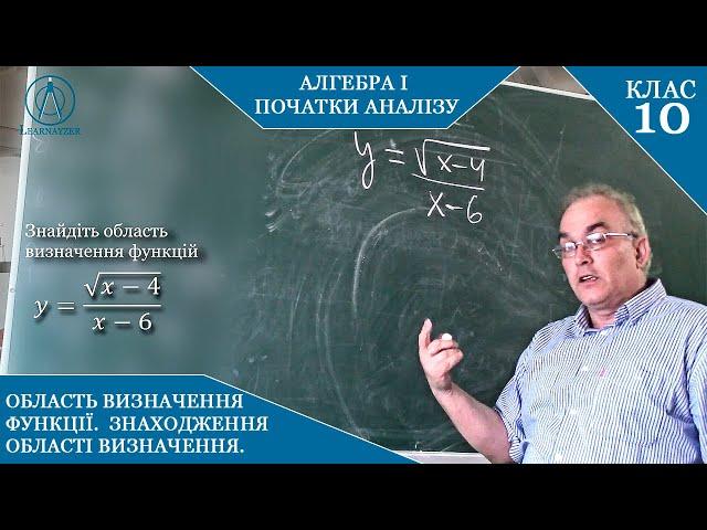 10 клас. Алгебра. Область визначення функції. Знаходження області визначення функції.