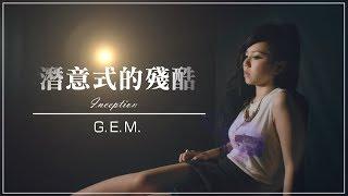 G.E.M.【潛意式的殘酷 Inception】Lyric Video 歌詞版 [HD] 鄧紫棋