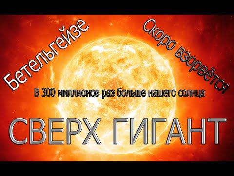 Бетельгейзе  уже Взорвалась! Красный Гипер  Гигант, Самая Большая Звезда В Созвездии Ориона. 8+