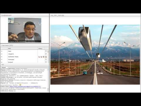 Вебинар от 04 05 2016  Вводный технико экономический вебинар для «новичков» проекта SkyWay  Часть 2