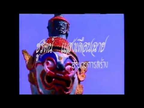 ท่าเตียน (Tha Thien, ターティエン)  (1973)