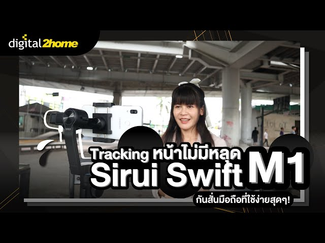 Sirui Swift M1 ฺGimbal สำหรับมือถือ ใช้ง่าย สบายกระเป๋า