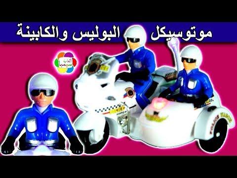 لعبة موتوسيكل البوليس والكابينة للاطفال العاب الشرطة بنات واولاد new police motorbike toy game