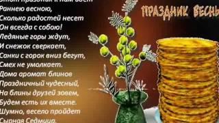 Поздравляю с Масленицей.flv