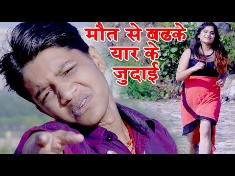 Bhojpuri का नया दर्द भरा गीत 2018 - Bewafa Badu Tu - Kunal Kumar - Bhojpuri Hit Songs 2018