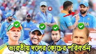 ভারতীয় দলে বিশাল পরিবর্তন! দেখুন যে ৫ জন হতে পারে ভারতীয় দলের কোচ ❘ India Cricket team