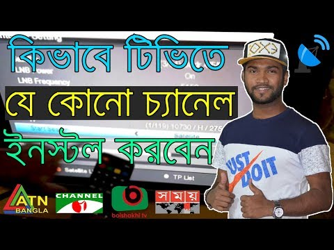 How To Install TV Channels In Receiver | Install Bangla Channels In TV Free