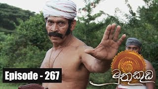 Muthu Kuda | Episode 267 13th February 2018 Thumbnail