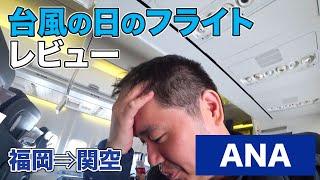 【台風22号】台風の日に飛行機に乗ったレビュー。ANA国内線(福岡⇒関空)