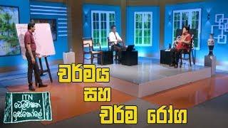 ITN Television Iskole - (2020-06-09) | ITN Thumbnail