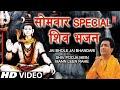 सोमवार SPECIAL शिव भजन GULSHAN KUMAR Shiv Bhajans, Jai Bhole Jai Bhandari,Shiv Poojan Mein Mann Leen
