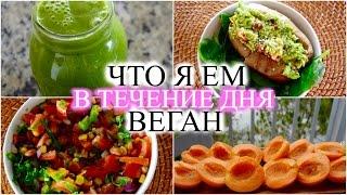 ЧТО Я ЕМ В ТЕЧЕНИЕ ДНЯ # 5 ☀️ МЕНЮ НА ДЕНЬ ☀️ ВЕГАН  What I Eat In A Day As A Vegan