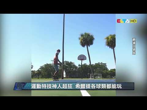 愛爾達電視20200418/ 【玩球專家】 運動特技神人超狂 希爾提各球類都能玩