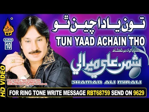 OLD SINDHI SONG TUN  YAAD ACHAIN THO BY SHAMAN ALI MIRALI NEW ALBUM 10 VOLUME 6035 2018