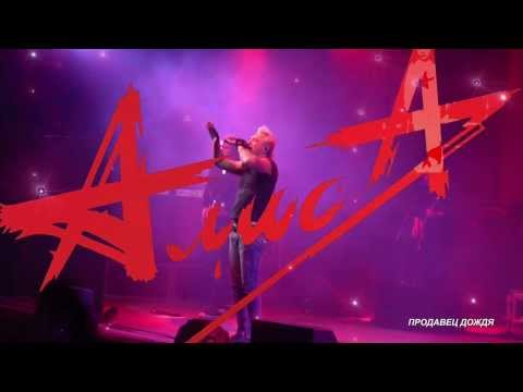 АЛИСА - КРАСНОЕ на ЧЕРНОМ [HD]