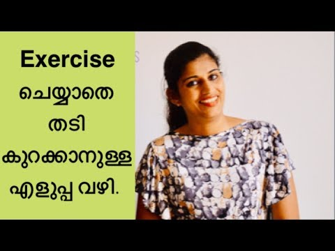 how-to-loss-weight-without-exercise|exercise-ചെയ്യാതെ-എങ്ങനെ-തടി-കുറയ്ക്കാം#weightloss