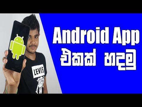 Android Apps හදමු | How To Make A Android App
