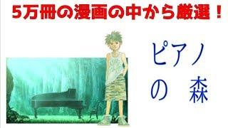 ピアノの森(12)