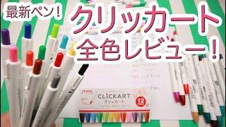 【最新文具】ゼブラのノック式ペン「クリッカート」全色レビュー!トンボプレイカラーKとの比較も!新生活、新学期に!