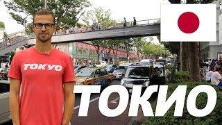 Параллельная вселенная - Токио. Япония