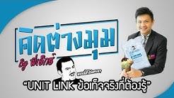 """คิดต่างมุม by พี่เอ็กซ์ """"UNIT LINK ข้อเท็จจริงที่ต้องรู้"""""""