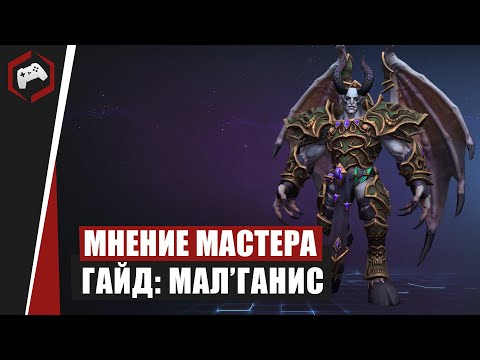 видео: МНЕНИЕ МАСТЕРА: «shtutik» (Гайд - Мал'Ганис) | heroes of the storm