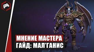 МНЕНИЕ МАСТЕРА: «Shtutik» (Гайд - Мал'Ганис)   Heroes of the Storm