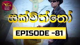 Sakviththo   සක්විත්තෝ     Episode 81    @Sri Lanka Rupavahini Thumbnail