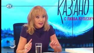 ✅ Честно казано с Люба Кулезич - Епизод 2 по Телевизия Евроком